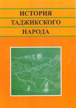 история таджикского народа