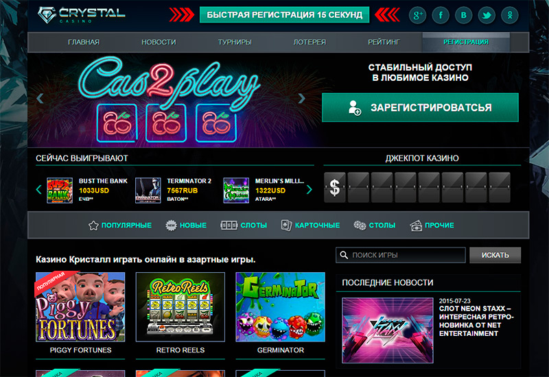 Информация о Crystal Casino