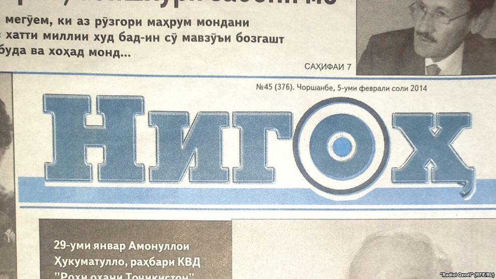 знакомства таджикистан газета нигох